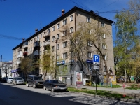 Yekaterinburg, Popov st, house 24. Apartment house