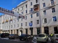 neighbour house: st. Khokhryakov, house 21. Apartment house with a store on the ground-floor