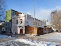 叶卡捷琳堡市, 咖啡馆/酒吧 Эркас, Khokhryakov st, 房屋 102А