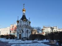 Екатеринбург, часовня СВЯТОЙ ВЕЛИКОМУЧЕНИЦЫ ЕКАТЕРИНЫ , площадь Труда, дом 1