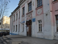 neighbour house: st. Moskovskaya, house 213. music school №6