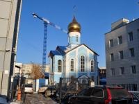 Yekaterinburg, temple ВО ИМЯ КАЗАНСКОЙ ИКОНЫ БОЖИЕЙ МАТЕРИ, Tsentralny rynok alley, house 6Б