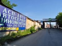 Yekaterinburg, Gurzufskaya st, house 44Б. multi-purpose building