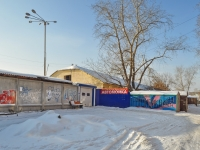 Yekaterinburg, Sibirsky trakt st, house 25А. Social and welfare services