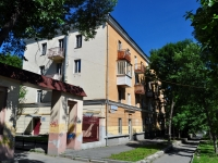 neighbour house: st. Sibirsky trakt, house 11. Apartment house