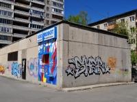 Екатеринбург, улица Азина, дом 21А. хозяйственный корпус