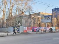 Екатеринбург, Шевченко ул, дом 1