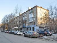 Екатеринбург, Шевченко ул, дом 6