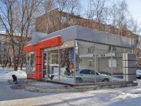 Yekaterinburg, Shartashskaya st, house 18/1. store