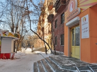 Yekaterinburg, Shartashskaya st, house 23. Apartment house