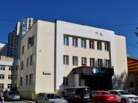 Yekaterinburg, Shartashskaya st, house 13. health center