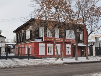 Yekaterinburg, Dobrolyubov st, house 6. office building