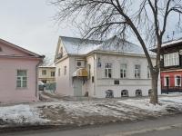 Yekaterinburg, Dobrolyubov st, house 8В. public organization