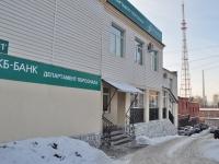 Екатеринбург, улица Народной воли, дом 81А. банк