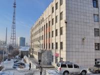 Екатеринбург, улица Народной воли, дом 81. суд