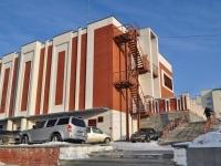 Yekaterinburg, Narodnoy voli st, service building