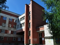 Yekaterinburg, Butorin st, house 10. hospital