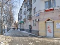 Екатеринбург, Блюхера ул, дом 34