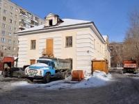 Yekaterinburg, Bltyukher st, house 49Б. governing bodies