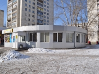 Екатеринбург, улица Блюхера, дом 63Г. кафе / бар