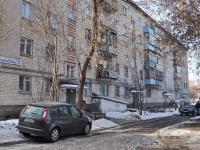 Екатеринбург, улица Блюхера, дом 75/3. многоквартирный дом