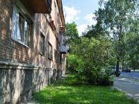 Екатеринбург, Блюхера ул, дом 13