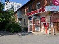 Екатеринбург, Блюхера ул, дом 21