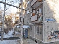 Yekaterinburg, Sovetskaya st, house 7/2. Apartment house