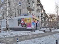 Екатеринбург, Советская ул, дом 20