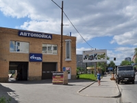 Yekaterinburg, Sulimov str, house 5. Social and welfare services