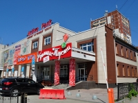 "Yekaterinburg, shopping center ""ACTIVE PARK"", Sulimov str, house 46"