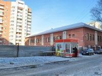 Yekaterinburg, Uralskaya st, house 63Б. governing bodies