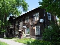 Екатеринбург, улица Уральская, дом 25. многоквартирный дом