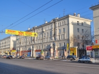 neighbour house: st. Sverdlov, house 62. Apartment house