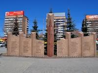 Yekaterinburg, memorial Железнодорожникам ВОВSverdlov st, memorial Железнодорожникам ВОВ