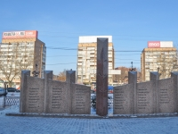 соседний дом: ул. Свердлова. мемориал Железнодорожникам ВОВ
