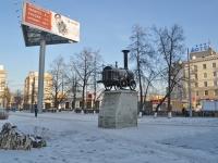 叶卡捷琳堡市, 雕塑 Модель первого в России паровозаSverdlov st, 雕塑 Модель первого в России паровоза