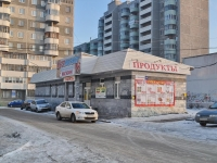 Yekaterinburg, st Krestinsky, house 25А. store