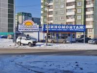 叶卡捷琳堡市, Krestinsky st, 房屋 51В. 家政服务