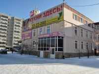 Yekaterinburg, shopping center А2, Krestinsky st, house 61