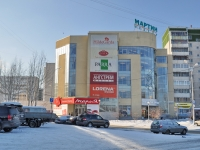 Yekaterinburg, shopping center МАРТИН, Krestinsky st, house 63А