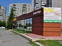 Yekaterinburg, st Krestinsky, house 25/1. cafe / pub