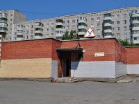 Yekaterinburg, st Krestinsky, house 33Б. school
