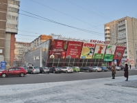 "Yekaterinburg, retail entertainment center ""Кировский"", Rodonitivaya st, house 19"