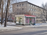 Yekaterinburg, Michurin st, house 201А. store