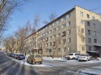 neighbour house: st. Michurin, house 201. hostel Екатеринбургского торгово-экономического техникума