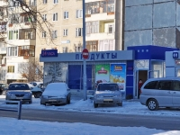 Yekaterinburg, Michurin st, house 212А. store