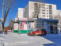 Yekaterinburg, Michurin st, house 235А. store