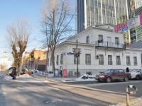Yekaterinburg, Turgenev st, house 16. governing bodies