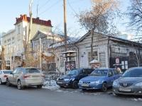 Екатеринбург, театр Коляда-Театр, улица Тургенева, дом 20